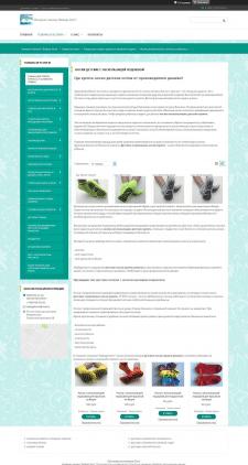 Описание товара для интернет магазина raduga-loom