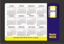 Календарик-тыл