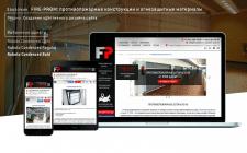 FIRE-PROM: противопожарные конструкции - сайт