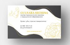Визитка для мастера перманентного макияжа