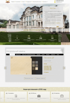 Сайт компании по облицовке фасадов