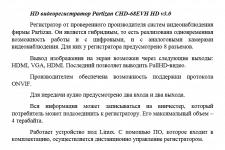 HD видеорегистратор Partizan CHD-68EVH HD v3.0
