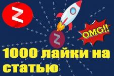 Яндекс дзен 1000 лайки на статью реальные люди