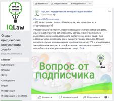 Оформление Фейсбук IQLawCommunity, дизайн Facebook