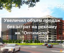 """Увеличения кол-ва продаж в ЖК """"Оптимісто"""""""