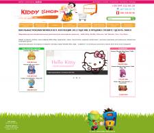 Интернет-магазин детских товаров Kiddy-Shop