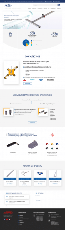 Вёрстка и посадка макета на сайт