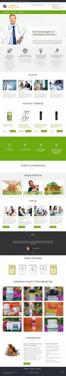 Ветаптека Литарова
