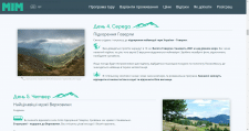 Верстка та програмування лендінгу Зелені Карпати