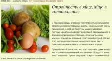 Стройность в яйце, яйцо в холодильнике
