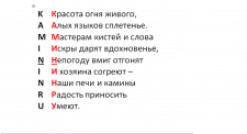 Акростих