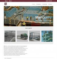 Lifeindustry - сайт-визитка