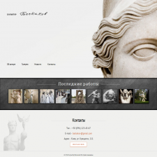 Сайт скульптора