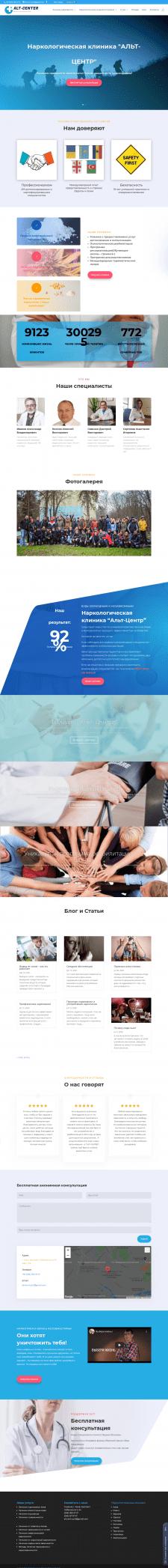 Правка сайта реабилитационной клиники на WordPress