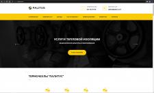 Верстка сайта и установка на WordPress