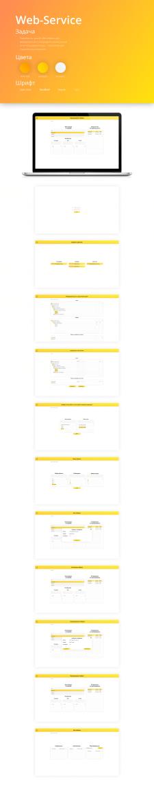Веб сервис для формирования отчетной документации