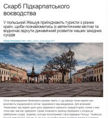 Скарб Підкарпатського воєводства