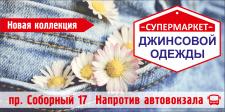 Дизайн билборда магазин одежды