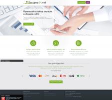 Сервис приема платежей для сайтов