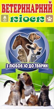 """Логотип(реклама) """"Ветеринарной аптеки"""""""