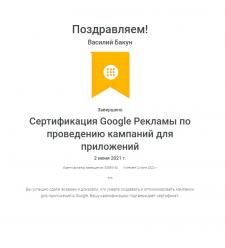 Сертификация Google Ads по рекламе приложений