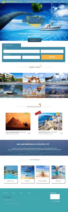 Метрополис -  туристическое агентство