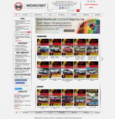 Внешнее продвижение веб-сайта monolith.in.u