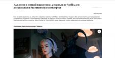 Хэллоуин с ноткой карантина: 4 сериала от Netfl