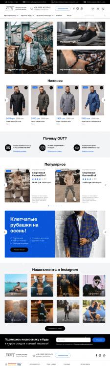 Интернет-магазин мужской одежды и обуви OUT