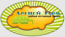 Логотип для коттеджного городка2