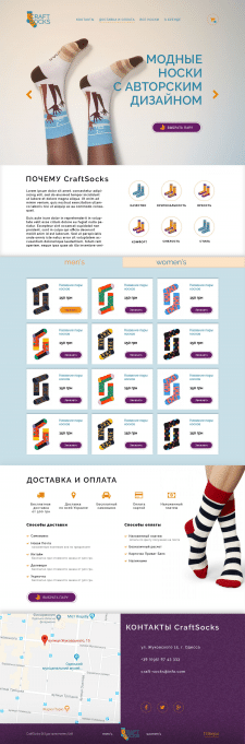 "Дизайн и верстка интернет-магазина ""Craft Socks"""