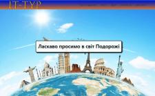 Сайт для тур агентства