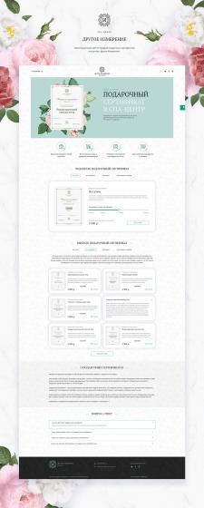 Разработка сайта по продаже сертификатов