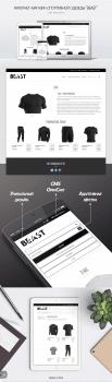 """Интернет-магазин спортивной одежды """"Beast"""""""