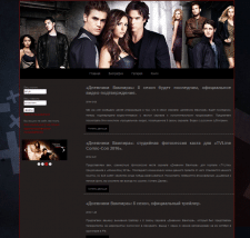 Новостной сайт для сериала Дневники вампира