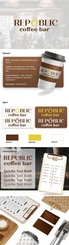 Лого/айдентика REPUBLIC coffee bar