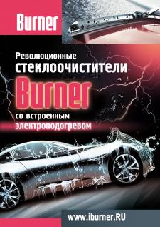 Burner | рекламный постер