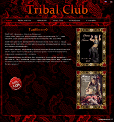 tribalclub