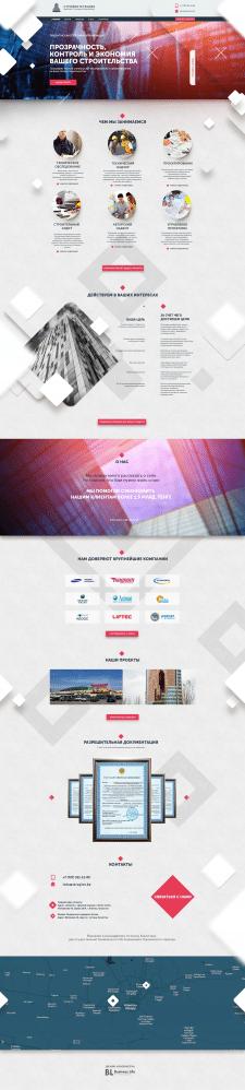 Корпоративный сайт консалтинговой компании
