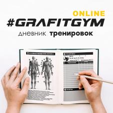 Дизайн щоденника тренувань (м.Київ)