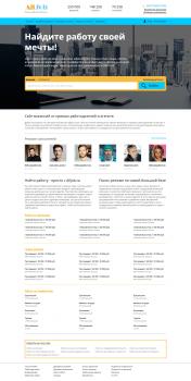 Сайт поиска работы в России