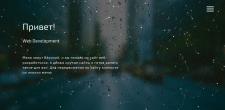 Личный сайт-портфолио по разработке сайтов