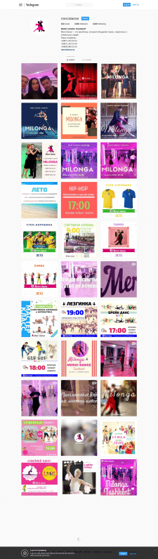 Продвижение страницы Instagram школы танцев