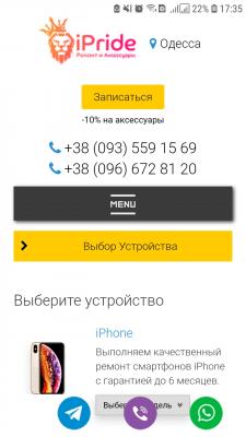 Сайт ремонта телефонов