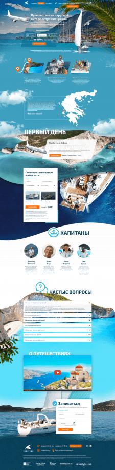 Дизайн Лендинга - Яхтинг