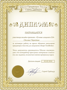 Диплом по лендингам от Сергея Трубадура