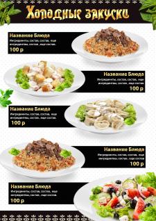 дизайн меню для ресторана