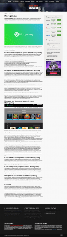 Провайдер Microgaming (онлайн казино)
