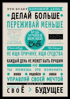 Дизайн мотивирующего плаката