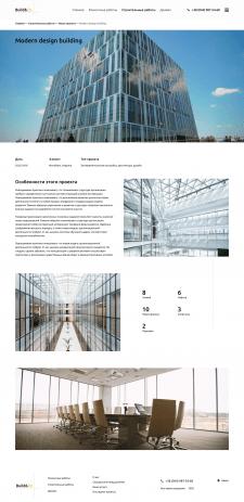 Build&Co вторая страница многостраничного сайта